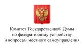 Комитет Государственной Думы по федеративному устройству и вопросам местного самоуправления