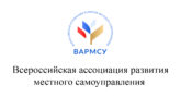 Всероссийская Ассоциация Развития местного самоуправления
